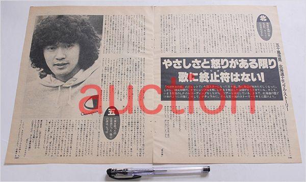 五十嵐浩晃 北海道ナチュラルストーリー 切り抜4p/80年代