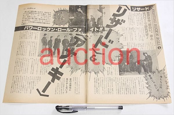 リザード&アナーキー 切り抜き4p/80年代