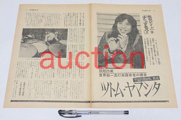 ツトム・ヤマシタ 切り抜き5p/70年代 ミュージシャン