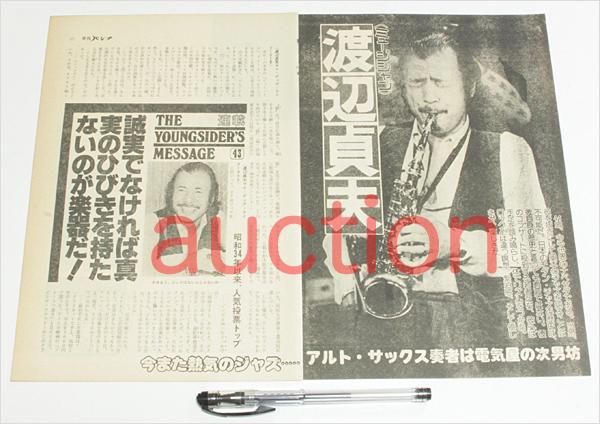 渡辺貞夫 切り抜き5p/70年代 ミュージシャン d