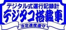 送料込☆デジタルタコグラフ搭載車切り文字ステッカー☆デジタコ