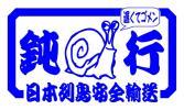 ☆送料込☆鈍行切り文字ステッカー青☆デコトラ青果水産デジタコ