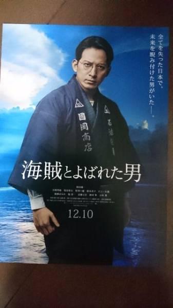 V6 岡田准一 映画チラシ「海賊とよばれた男」 2016.12