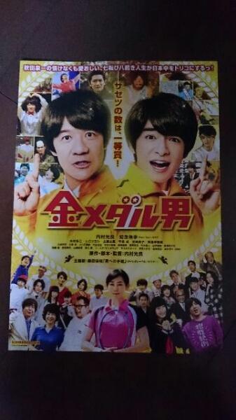 映画「金メダル男」内村光良 Hey!Say!JUMP知念侑李 チラシ 2016