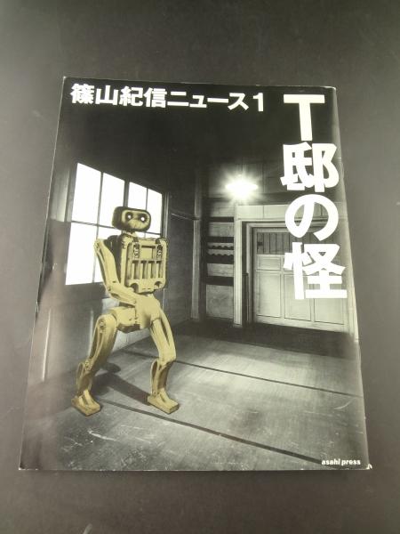 T邸の怪 篠山紀信ニュース1 江角マキコ 鷲尾いさ子 グッズの画像