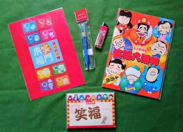 吉本新喜劇文房具セット 2006年 上海喜劇公演記念 懸賞