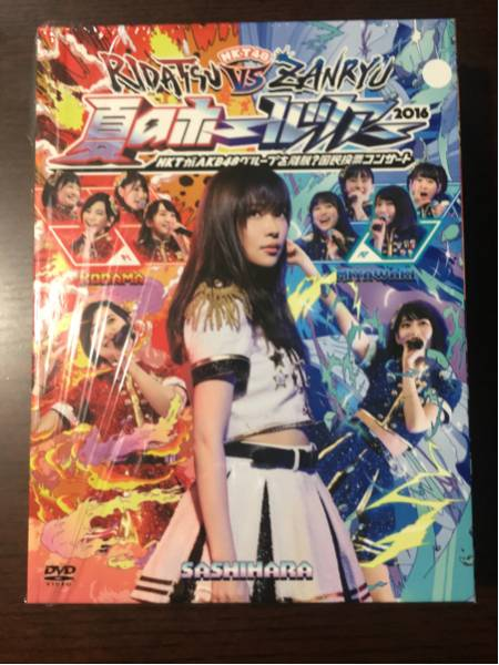 HKT48 夏のホールツアー DVD 送料込
