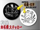 c◆和風お名前ステッカー!オリジナル15cm☆旭日旗富士山日本_車