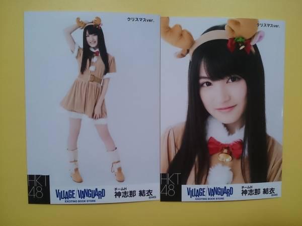 HKT48 ヴィレッジヴァンガードクリスマス 生写真 神志那結衣 2種