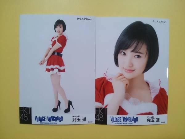 HKT48 ヴィレッジヴァンガード クリスマス 生写真 兒玉遥 2種