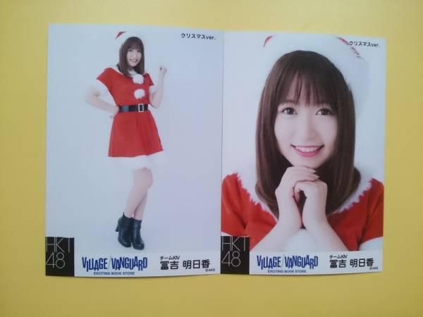 HKT48 ヴィレッジヴァンガードクリスマス 生写真 冨吉明日香 2種