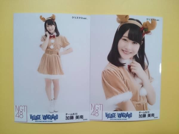 NGT48 ヴィレッジヴァンガード クリスマス 生写真 加藤美南 2種