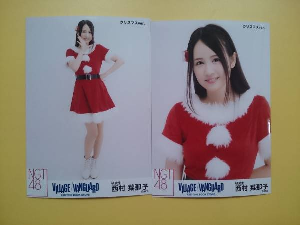 NGT48 ヴィレッジヴァンガードクリスマス 生写真 西村菜那子 2種