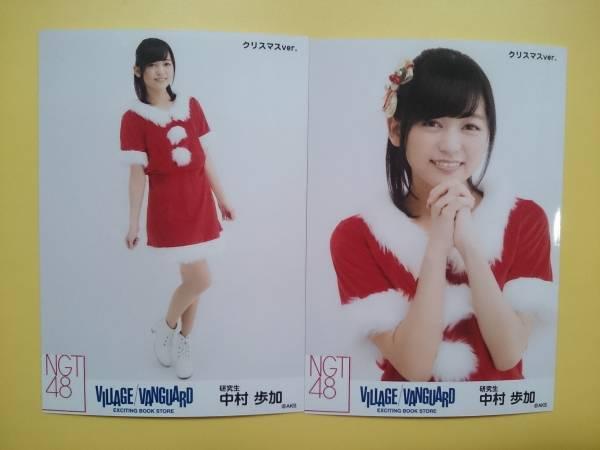 NGT48 ヴィレッジヴァンガード クリスマス 生写真 中村歩加 2種