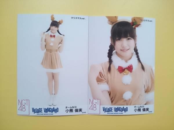 NGT48 ヴィレッジヴァンガード クリスマス 生写真 小熊倫実 2種