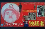 ◆古プレス「チャップリンの独裁者」