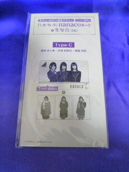 【新品】 乃木坂 nanaco C type 齋藤 橋本 生田 送料164円~