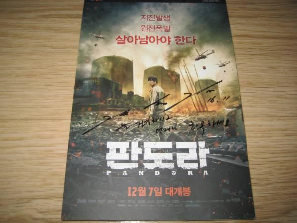 韓国映画 キム・ナムギル直筆「パンドラ/PANDORA 」報道資料