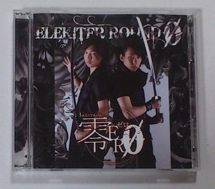 日野聡 立花慎之介 / ELEKITER ROUND 0 CD+DVD 1stミニアルバム 零ER 豪華盤 即決★_画像1