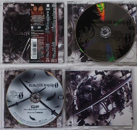 日野聡 立花慎之介 / ELEKITER ROUND 0 CD+DVD 1stミニアルバム 零ER 豪華盤 即決★_画像3