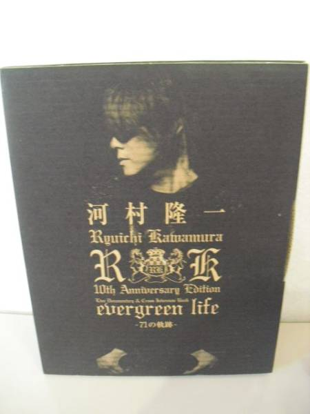 美品 写真集◆河村隆一 evergreen life 71の軌跡 LUNA SEA