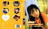 日美野梓(若奈まりえ) Sunshine Girl (小林万桜:共演) DVD