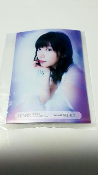 HKT48 指原莉乃 月別9月 September 生写真5枚コンプ 2015年 ライブグッズの画像