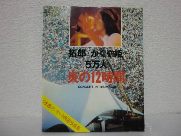拓郎・かぐや姫5万人 炎の12時間 つま恋コンサート