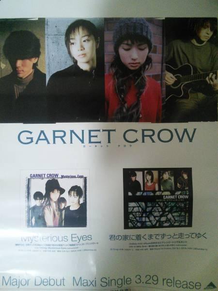 ★ GARNET CROW/ガーネット・クロウ ポスター 3枚 ★