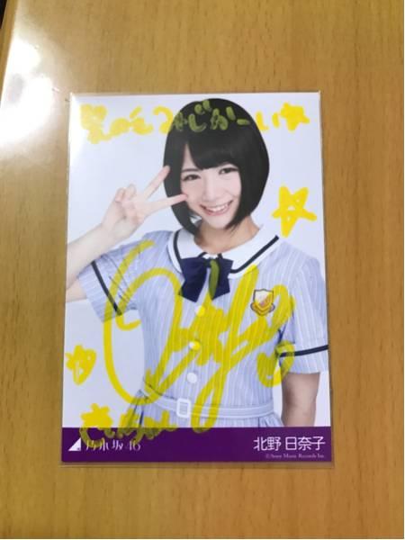 北野日奈子 夏のFree&Easy スペシャルプレゼント 秘蔵写真 直筆