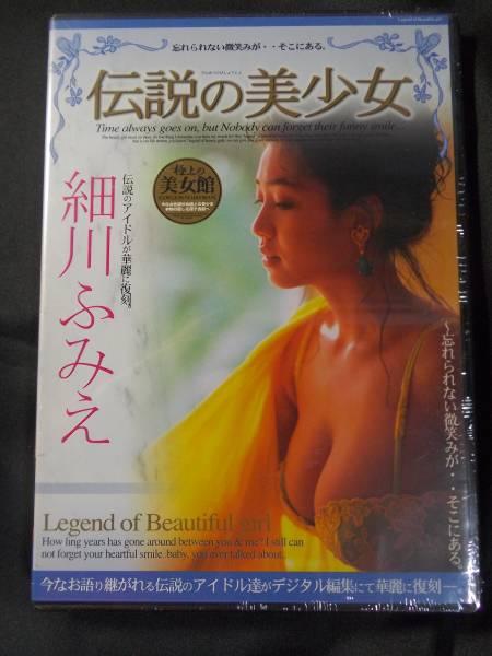 新品★伝説の美少女~細川ふみえ~極上の美女館デジタル編集DVD