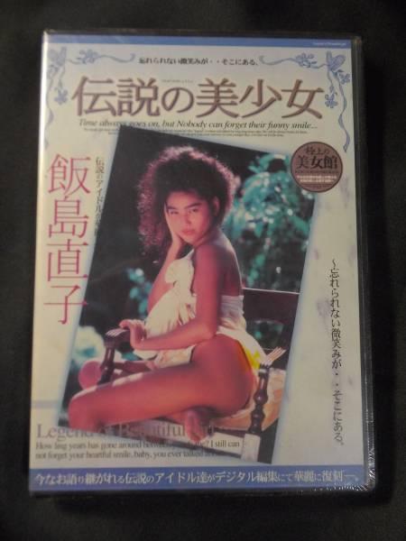 新品★伝説の美少女~飯島直子~極上の美女館デジタル編集DVD
