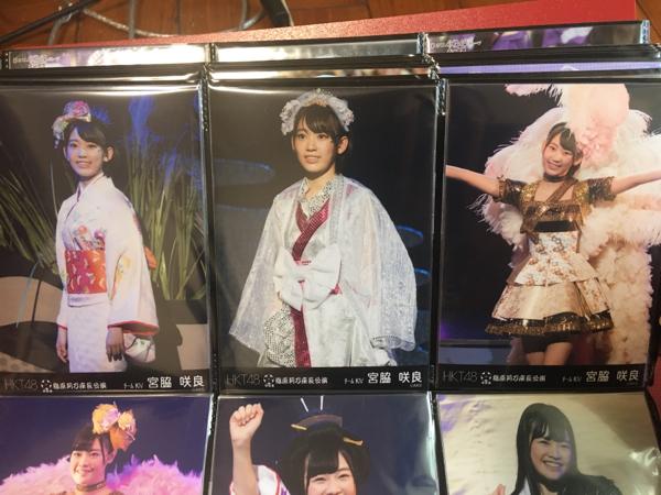 HKT48 指原莉乃座長公演 明治座 宮脇咲良 セミコンプ 1枚欠 ライブグッズの画像