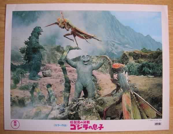 ロビーカード「ゴジラの息子」 グッズの画像