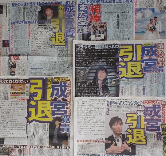 送料込■成宮寛貴■芸能界を引退■12/10新聞×7枚セット