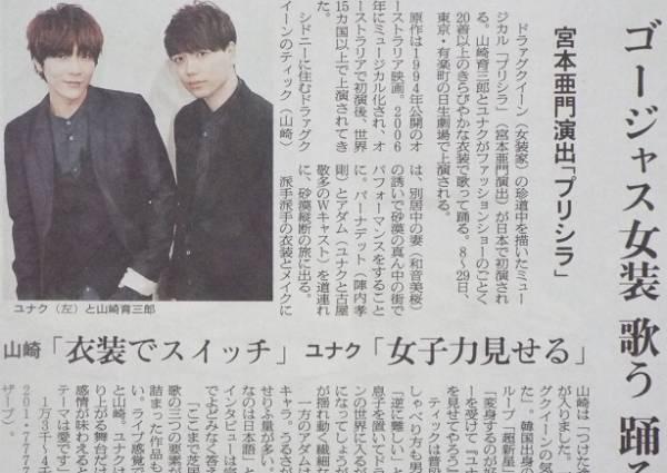 送料込■超新星ユナク/山崎育三郎■プリシラ■12/2新聞記事