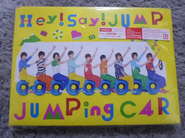 Hey!Say!JUMP JUMPing CAR 初回限定盤 1 CD+DVD コンサートグッズの画像