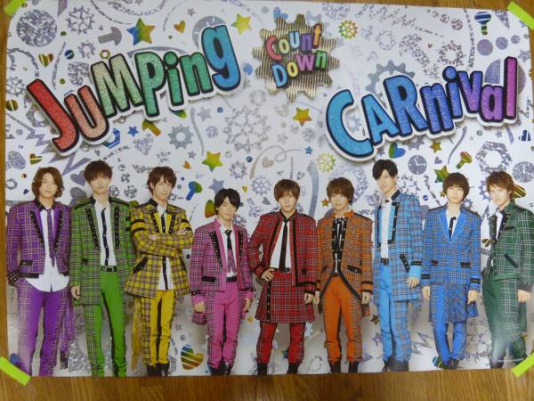 Hey!Say!JUMP COUNTDOWN LIVE 2015 全員 集合 ポスター コンサートグッズの画像