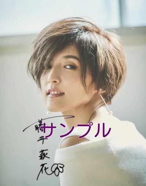 E-girls Flower ShuuKaren 藤井萩花 A4サイン入りポスター