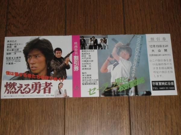 薬師丸ひろ子 真田広之 セーラー服と機関銃 割引券 コンサートグッズの画像