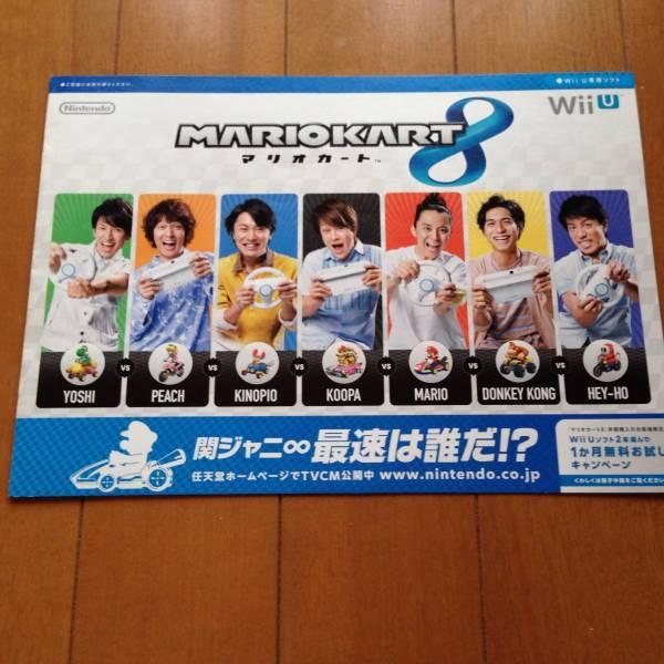 関ジャニ∞ WillU マリオカート8 パンフレット
