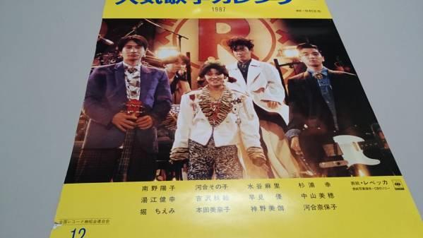 '87人気歌手カレンダー/本田美奈子 河合奈保子 南野陽子 など