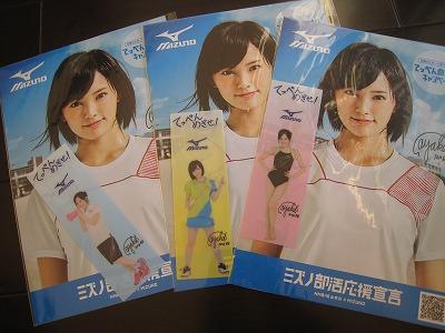 即決★山本彩 mizuno しおり&ポスター ピンク 非売品 3枚組★