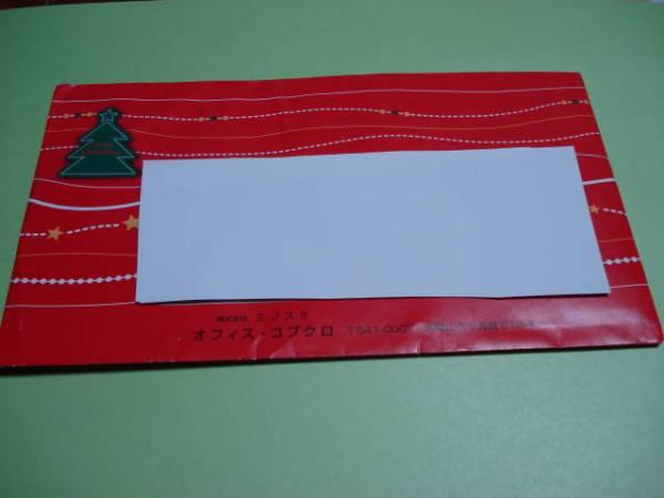 コブクロ クリスマスカード2枚 ファンクラブ当選品 未開封 ライブグッズの画像