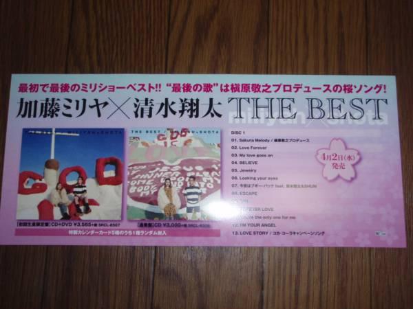 【ミニポスターF18】 加藤ミリヤ×清水翔太/THE BEST 非売品!