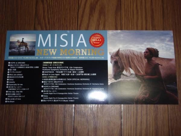 【ミニポスターF18】 MISIA/NEW MORNING 非売品!