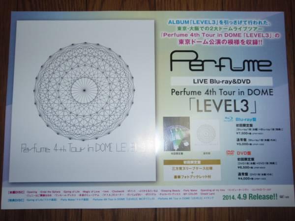 ミニポスターF18 Perfume 4th Tour in DOME 「LEVEL3」 非売品!