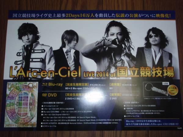 【ミニポスターF18】 L'Arc~en~Ciel LIVE 2014 at 国立競技場