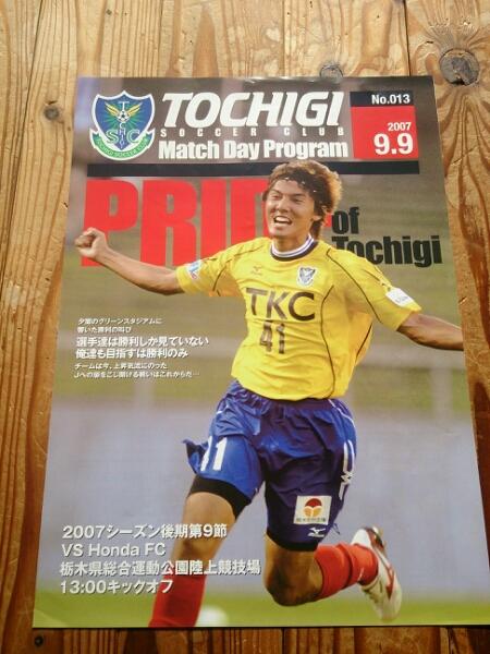 栃木SC VS Honda FC マッチデープログラム 2007.9.9 JFL