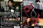 [即決]【NexT】BOX 袴田事件とは / 萩原聖人 葉月里緒奈